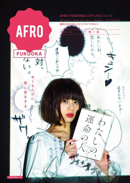 AFRO FUKUOKA [OFFLINE] vol.42