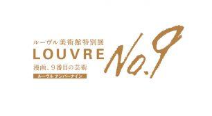 漫画は9番目の芸術だ!!ルーヴル美術館特別展「LOUVRE NO.9 〜漫画、9番目の芸術〜」