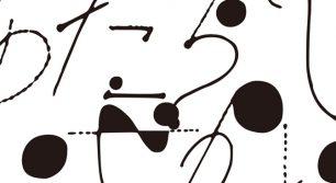 """""""田代敏朗""""個展「あたらしいせかい」TSUTAYA BOOK STORE TEIJIN 3Fにて開催が決定!"""
