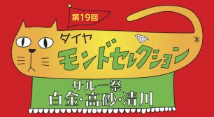 白金・高砂・清川サルー祭 ダイヤモンドセレクション