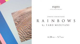 "FUJITO 15th Anniversary Photo Exhibition ""RAINBOWS"" 開催"