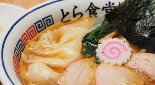 とら食堂 福岡分店のワンタン麺