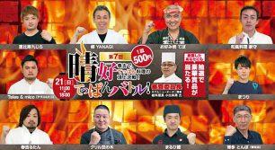 春吉町おこしイベント「晴好夜市」、今年も開催!