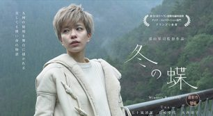 マジックユートピア×冬の蝶 福岡特別上映会