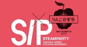 STEAM PARTY TOUR 2017×りんご音楽祭 @KIETH FLACK