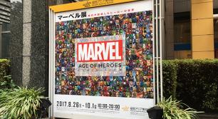 ついに九州上陸!大興奮の「マーベル展」潜入レポート!
