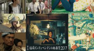 福岡インディペンデント映画祭 2017 開催