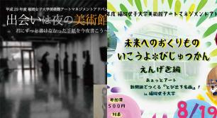 アートを体感するワークショップ、福岡女子大学美術館で2日連続開催