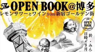 """新宿ゴールデン街の""""日本初のレモンサワー専門店""""「The OPEN BOOK」が福岡に!"""