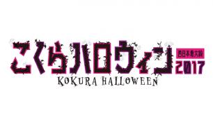 西日本最大級!?「こくらハロウィン2017」を今年も開催!