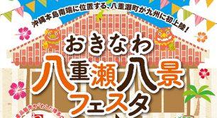 『おきなわ八重瀬八景フェスタ in博多』