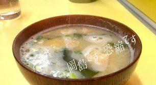 岡島です、恐縮です #04 「洋食かみそ汁」