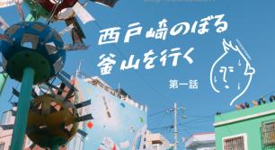 西戸崎のぼる釜山を行く 第1話 「釜山いざない編」