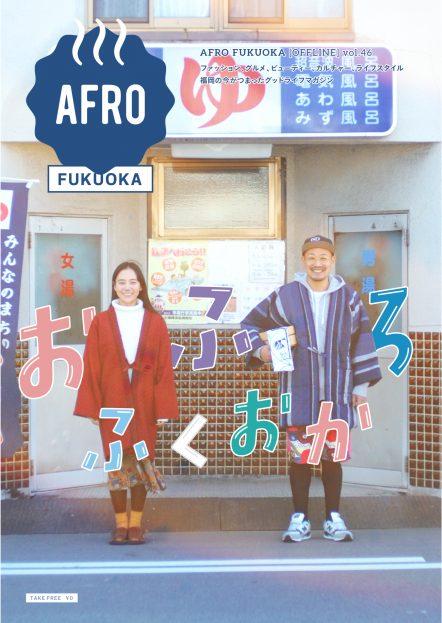 AFRO FUKUOKA [OFFLINE] vol.46