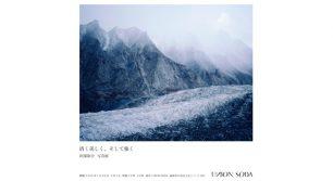 写真家/阿部裕介 写真展「 清く美しく、そして強く 」