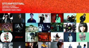 STEAM FESTIVAL ~STEAM PARTY TOUR 2017 FINAL~