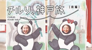 ちょい旅にピッタリと話題の神戸でチルってきた!前編