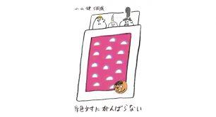 漫画家小山健 個展「絶対にがんばらない」福岡巡回決定!