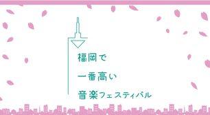 福岡で一番高い音楽フェスティバル