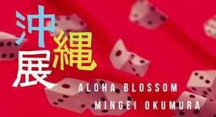 沖縄展/OKINAWATEN