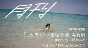 「月刊モトーラ世理奈・夏 写真 二階堂ふみ」写真展
