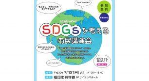 SDGsを考える市民講演会