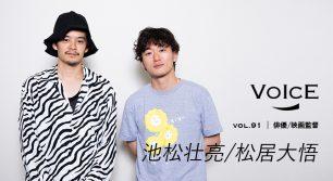 vol.91 池松壮亮/松居大悟