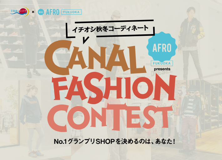 CANAL FASHION CONTEST