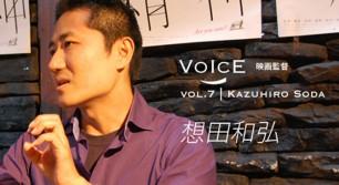 vol.7 想田和弘