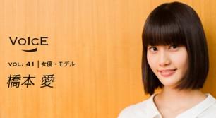 vol.41 橋本愛