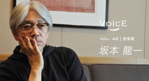 vol.42 坂本龍一