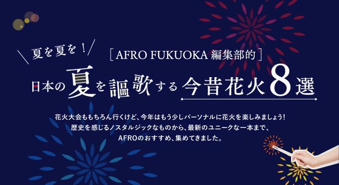 夏を夏を!日本の夏を謳歌する今昔花火8選