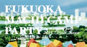 [初開催]福岡のド真ん中がキャンプ場に!?アウトドアイベントFUKUOKA MACHI CAMP PARTY