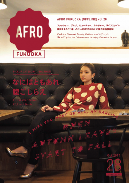 AFRO FUKUOKA [OFFLINE] vol.28