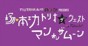 [一夜限りの限定ユニット]塚本功トリオ・ザ・ウエストのLIVEが福岡で開催