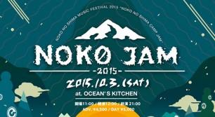 2015年秋…福岡に産声をあげる野外音楽フェス「能古島CampJam=NOKOJAM」が、いよいよ開催目前!