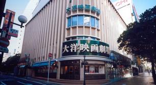 大洋映画劇場