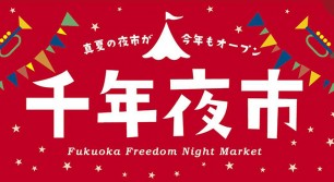 """清流公園に博多の""""楽しい""""が集まる♪千年夜市 -Fukuoka Freedom Night Market-"""