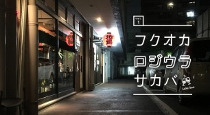 福岡 路地裏酒場 #1~平尾で見つけた、ゆるり空間~