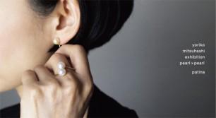 毎日身につけたくなる。三橋頼子のジュエリー展 Yoriko Mitsuhashi Exhibition「pearl × pearl」