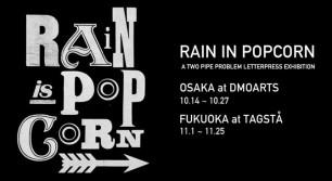 RAIN IS POPCORN 福岡展