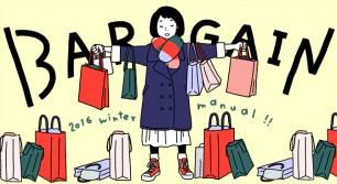 必勝!BARGAIN 2016 winter manual