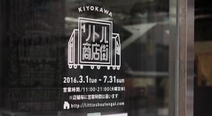 小さなお店の、大きなこだわり。3月1日『清川リトル商店街』がついに始動!