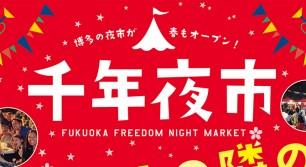 博多の夜の遊び場『千年夜市』が今年もオープン!