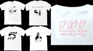 "POP●COPY×F.W.F!""シゲ着テキ!""Tシャツを抽選で8名様にプレゼント♪"