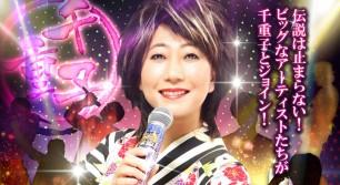 水谷千重子サイン入り「キーポンシャイニング歌謡祭」ポスターを抽選1名様にプレゼント!
