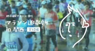"""《福岡マラソンエントリー開始記念》西戸崎のぼるの """"マラソン道場破りin関西"""" 完結編"""
