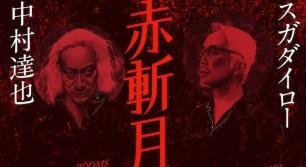 超絶技巧のミュージシャン2組によるライブセッション、『赤斬月in福岡』が開催決定!