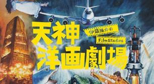 天神洋画劇場 伊藤隆介の「フィルム・スタディーズ」