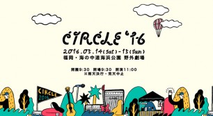今年もCIRCLEの季節がやってきた!CIRCLE '16開催!